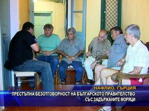 Престъпна безотговорност на българското правителство