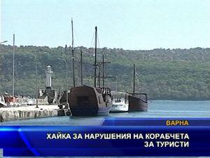 Хайка за нарушения по туристическите корабчета