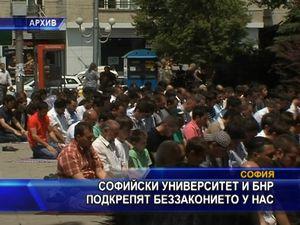 Софийският университет и БНР подкрепят беззаконието у нас