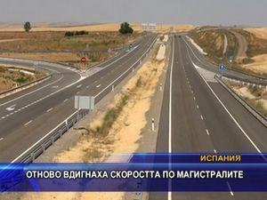 Отново вдигнаха скоростта по магистралите