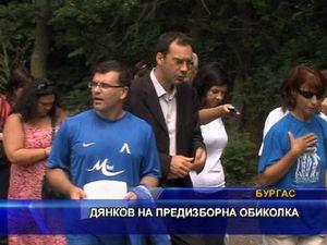 Дянков на предизборна обиколка