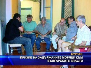 Призив на задържаните моряци към българските власти