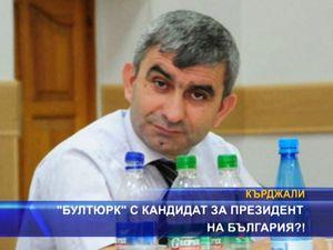 """""""Бултюрк"""" с кандидат за президент на България"""
