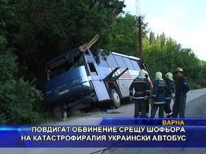 Повдигат обвинения срещу шофьора на катастрофиралия украински автобус