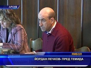 Йордан Лечков пред Темида