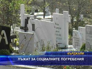 Лъжат за социалните погребения