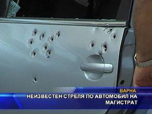 Неизвестен стреля по автомобил на магистрат