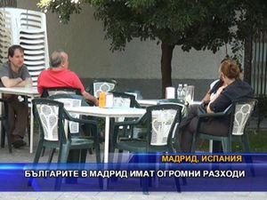 Българите в Мадрид имат огромни разходи