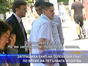 Заплашиха екип на ТВ СКАТ по време на петъчната молитва