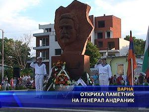 Откриха паметник на генерал Андраник