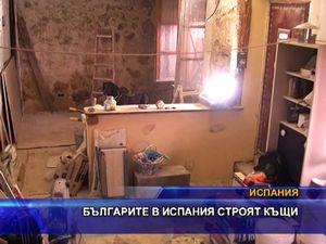 Българите в Испания строят къщи