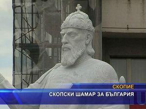 Скопски шамар за България