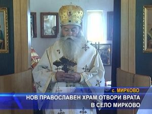 Нов православен храм бе осветен в село Мирково