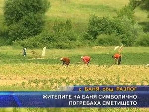 Жителите на Баня символично погребаха сметището