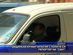Общински кучкар блъсна с колата си репортер на СКАТ