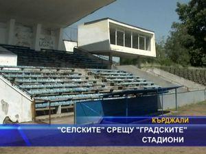 """""""Селските"""" срещу градските стадиони"""