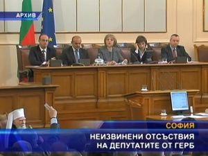 Неизвинени отсъствия на депутатите от ГЕРБ