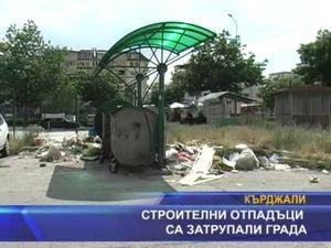 Строителни отпадъци са затрупали града
