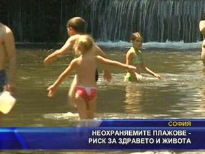 Неохраняемите плажове риск за здравето и живота