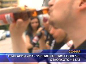 България 2011 - учениците пият повече отколкото четат