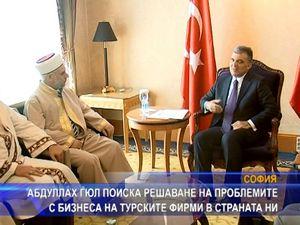 Абдуллах Гюл поиска още преференции за турския бизнес у нас