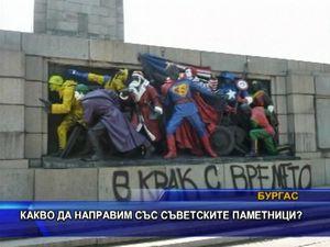 Какво да правим със съветските паметници
