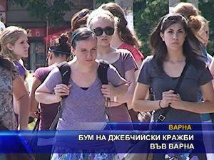 Бум на джебчийските кражби във Варна