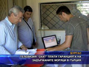 ТВ СКАТ плати гаранцията на задържаните моряци в Гърция