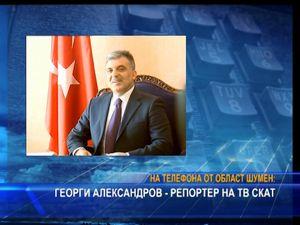 Двудневното посещение на турския президент приключи