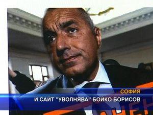 """И сайт """"уволнява"""" Бойко Борисов"""