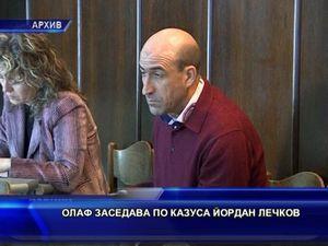 ОЛАФ заседава по казуса Лечков