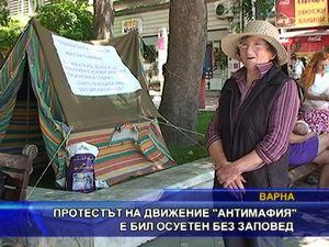 """Протестът на движение """"Антимафия"""" е бил осуетен без заповед"""