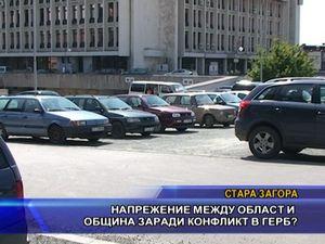 Напрежение между област и Община заради конфликт в ГЕРБ?