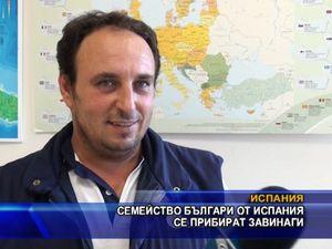 Семейство българи от Испания се прибира завинаги