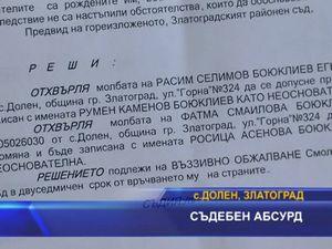 Съд отхвърли искане за смяна на арабски имена с български