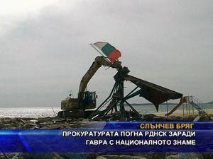 Прокуратурата разследва РДНСК заради гавра с националното знаме