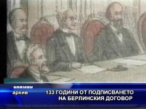 133 години от подписването на Берлинския договор