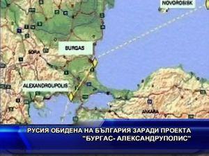 Русия обидена заради петролопровода