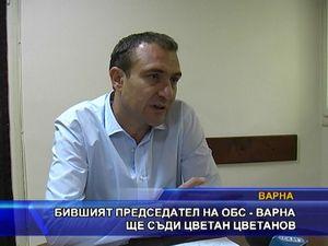 Бившият председател на ОбС - Варна ще съди Цветан Цветанов