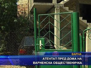 Атентат пред дома на варненска общественичка