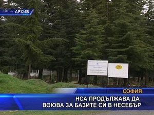 НСА продължава да воюва за базите си в Несебър