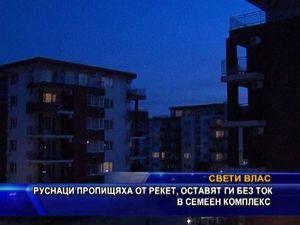 Руснаци пропищяха от рекет, оставят ги без ток в семеен комплекс