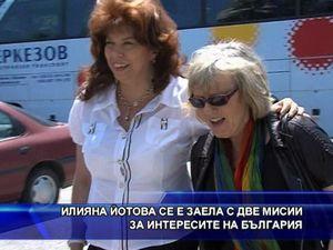 Илияна Йотова се е заела с две мисии за интересите на България