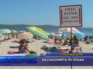 Беззаконията по плажа