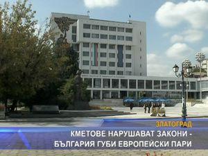 Кметове нарушават закони - България губи европейски пари