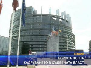 Европа погна кадруването в съдебната власт