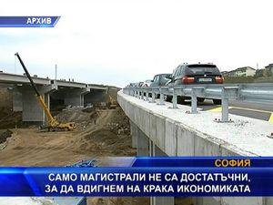 Само магистрали не са достатъчни, за да вдигнем на крака икономиката