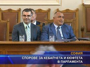 Спорове за кебапчета и кюфтета в парламента