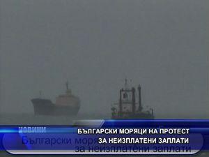 Моряци протестират заради неизплатени заплати