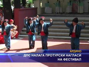 ДПС налага протурски нагласи на фестивал
